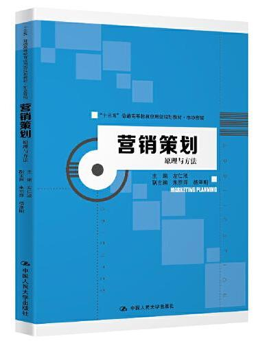"""营销策划:原理与方法(""""十三五""""普通高等教育应用型规划教材·市场营销)"""