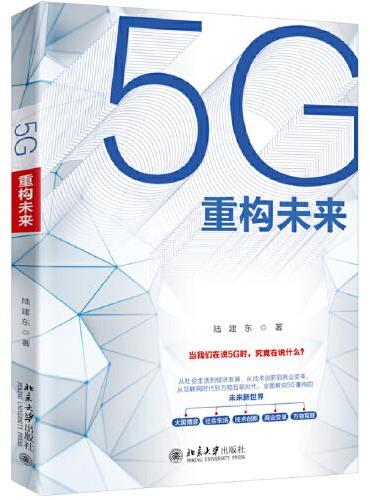 5G重构未来