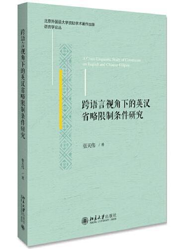 跨语言视角下的英汉省略限制条件研究