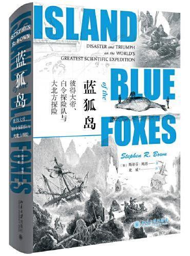 蓝狐岛:彼得大帝、白令探险队与大北方探险