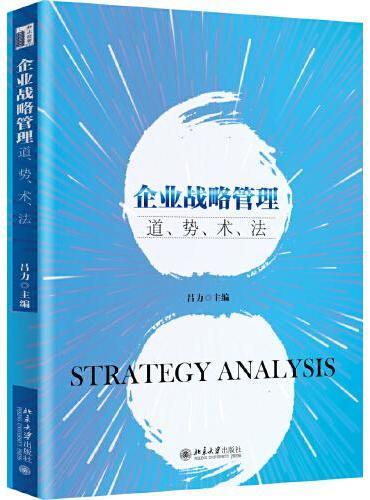 企业战略管理:道、势、术、法