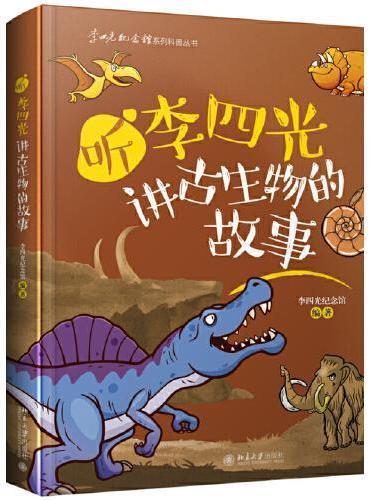 听李四光讲古生物的故事