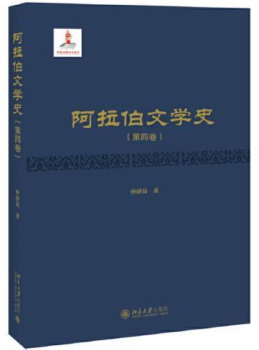 阿拉伯文学史(第四卷)