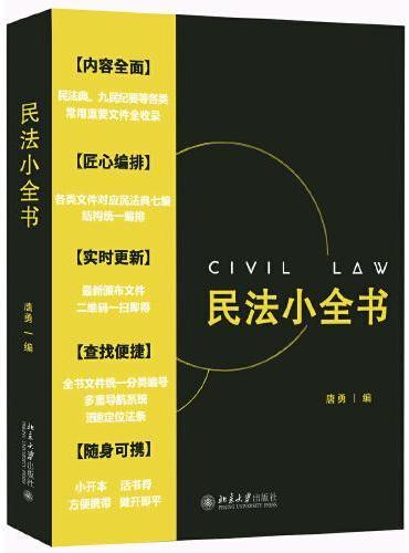 民法小全书