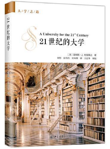 21世纪的大学
