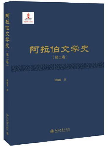 阿拉伯文学史(第二卷)