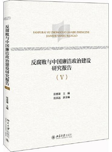 反腐败与中国廉洁政治建设研究报告(Ⅴ)