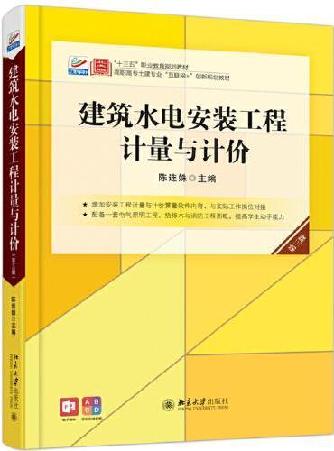 建筑水电安装工程计量与计价(第三版)