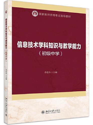 信息技术学科知识与教学能力(初级中学)