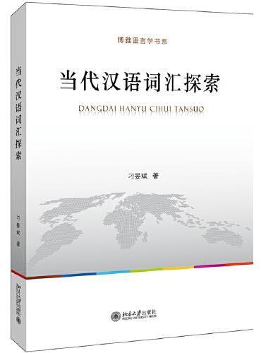 当代汉语词汇探索