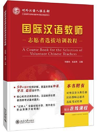 国际汉语教师志愿者选拔培训教程