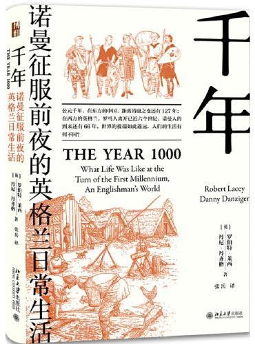 千年:诺曼征服前夜的英格兰日常生活