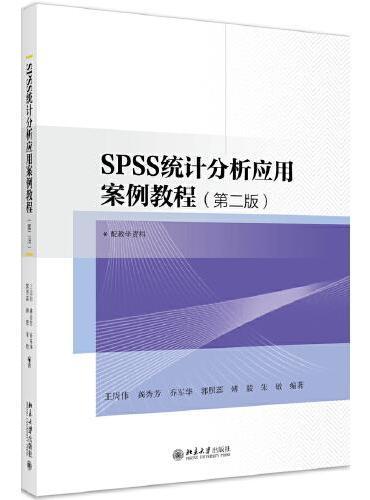 SPSS统计分析应用案例教程(第二版)