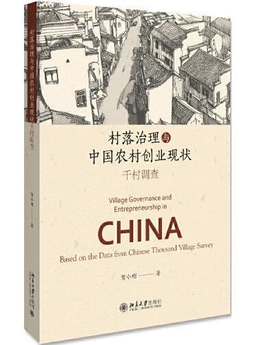 村落治理与中国农村创业现状:千村调查