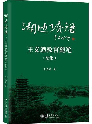 湖边琐语——王义遒教育随笔(续集)