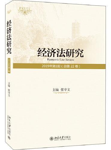 经济法研究(2019年第1期 总第22卷)