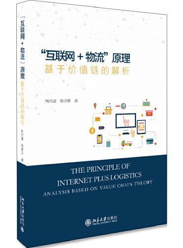 """""""互联网+ 物流""""原理:基于价值链的解析"""