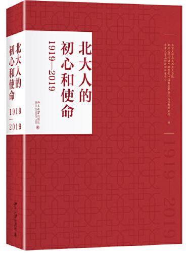 北大人的初心和使命(1919—2019)
