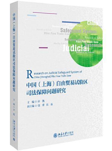 中国(上海)自由贸易试验区司法保障问题研究