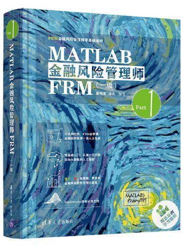 MATLAB金融风险管理师FRM(一级)(FRM金融风险管理师零基础编程)