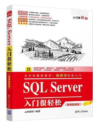 SQL Server 入门很轻松(微课超值版)