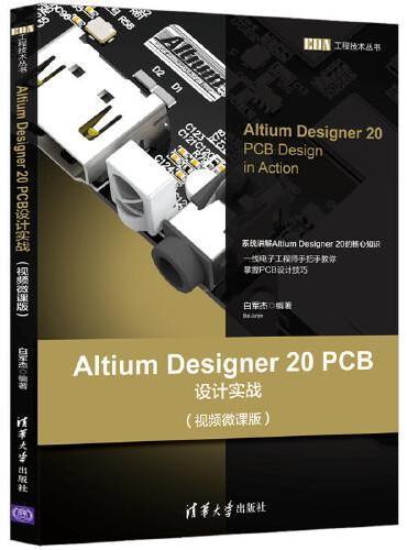 Altium Designer 20 PCB设计实战(视频微课版)