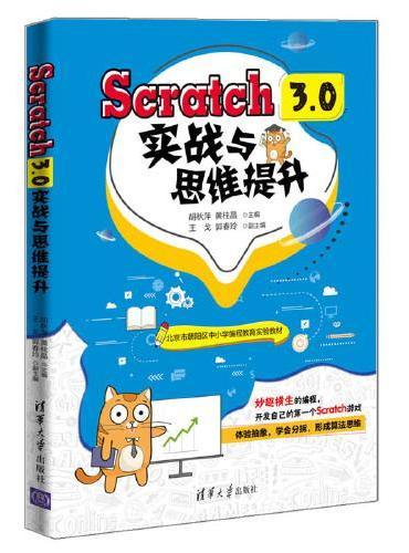 Scratch 3.0实战与思维提升