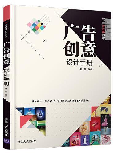广告创意设计手册