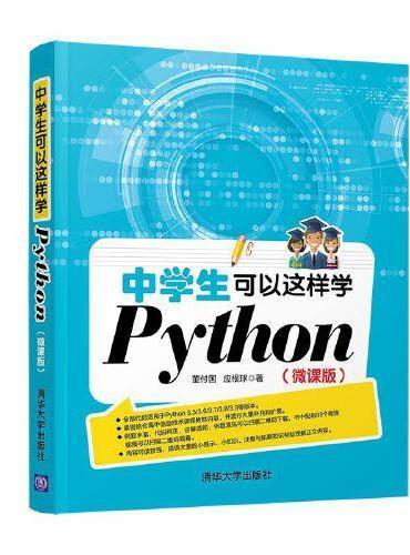 中学生可以这样学Python(微课版)