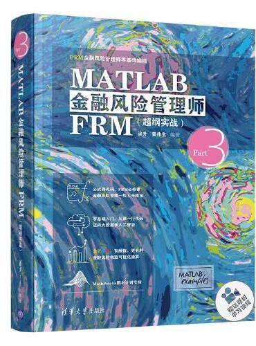 MATLAB金融风险管理师FRM(超纲实战)