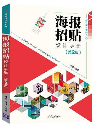 海报招贴设计手册(第2版)