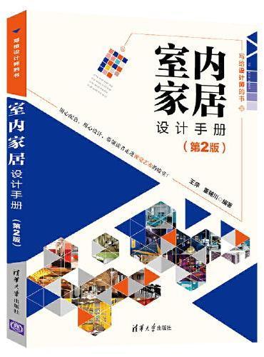 室内家居设计手册(第2版)