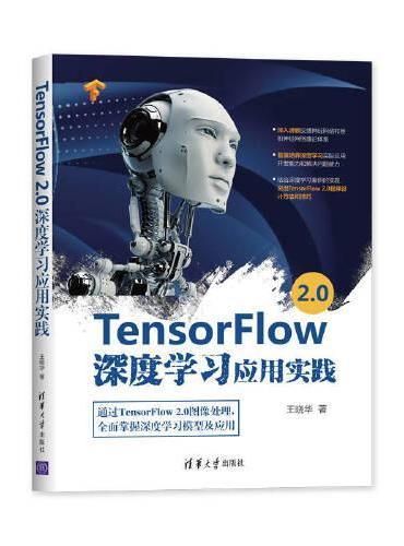 TensorFlow 2.0深度学习应用实践