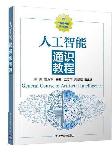 人工智能通识教程