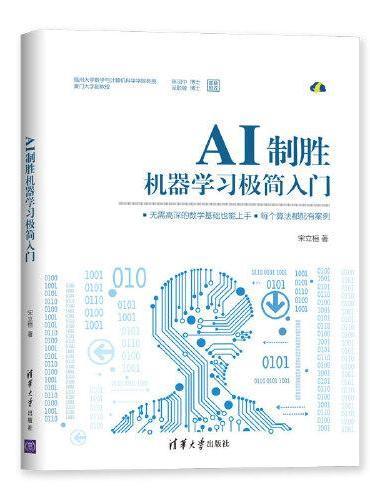 AI制胜:机器学习极简入门
