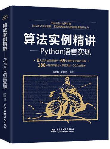 算法实例精讲—Python语言实现