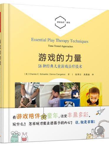 万千心理·游戏的力量:58种经典儿童游戏治疗技术