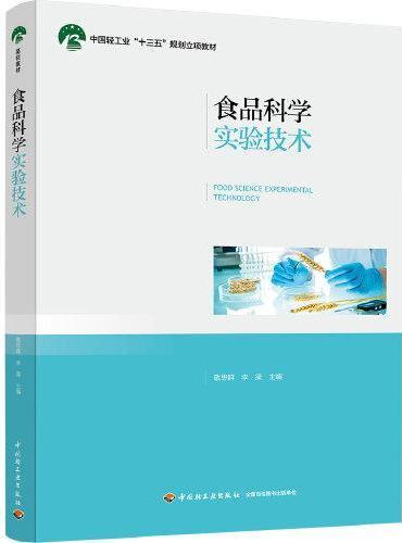 """食品科学实验技术(中国轻工业""""十三五""""规划立项教材)"""