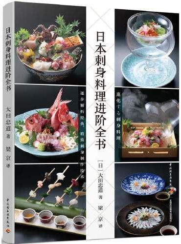 日本刺身料理进阶全书