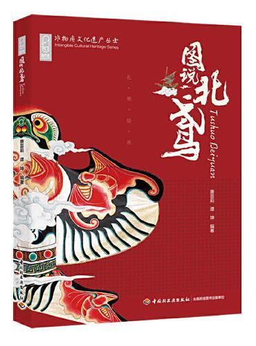图说北鸢·非物质文化遗产丛书