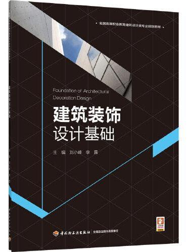 建筑装饰设计基础(高等职业教育规划教材)