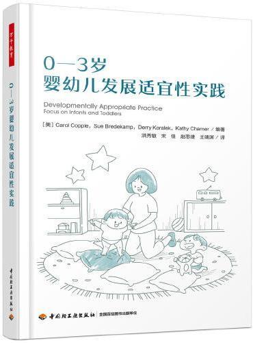 万千教育学前·0-3岁婴幼儿发展适宜性实践