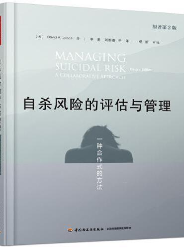 万千心理·自杀风险的评估与管理:一种合作式的方法