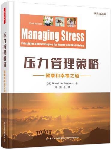 万千心理·压力管理策略:健康和幸福之道