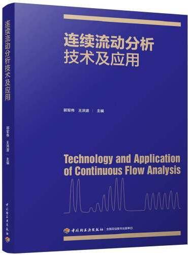 连续流动分析技术及应用