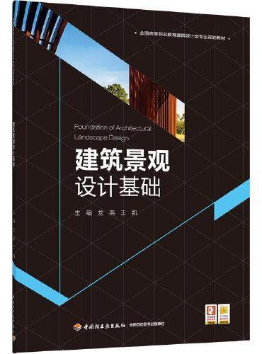 建筑景观设计基础(全国高等职业教育建筑设计类专业规划教材)