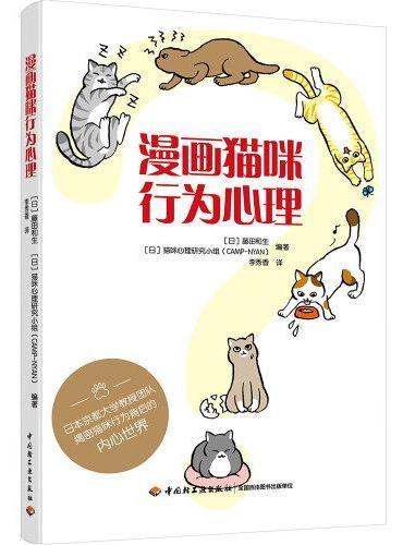漫画猫咪行为心理