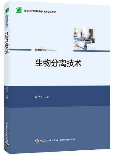 生物分离技术(高等职业教育药品生物技术专业教材)