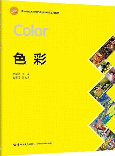 色彩(高等院校美术与艺术设计专业系列教材)