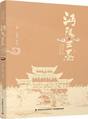 沔阳三蒸:中华市菜文化丛书